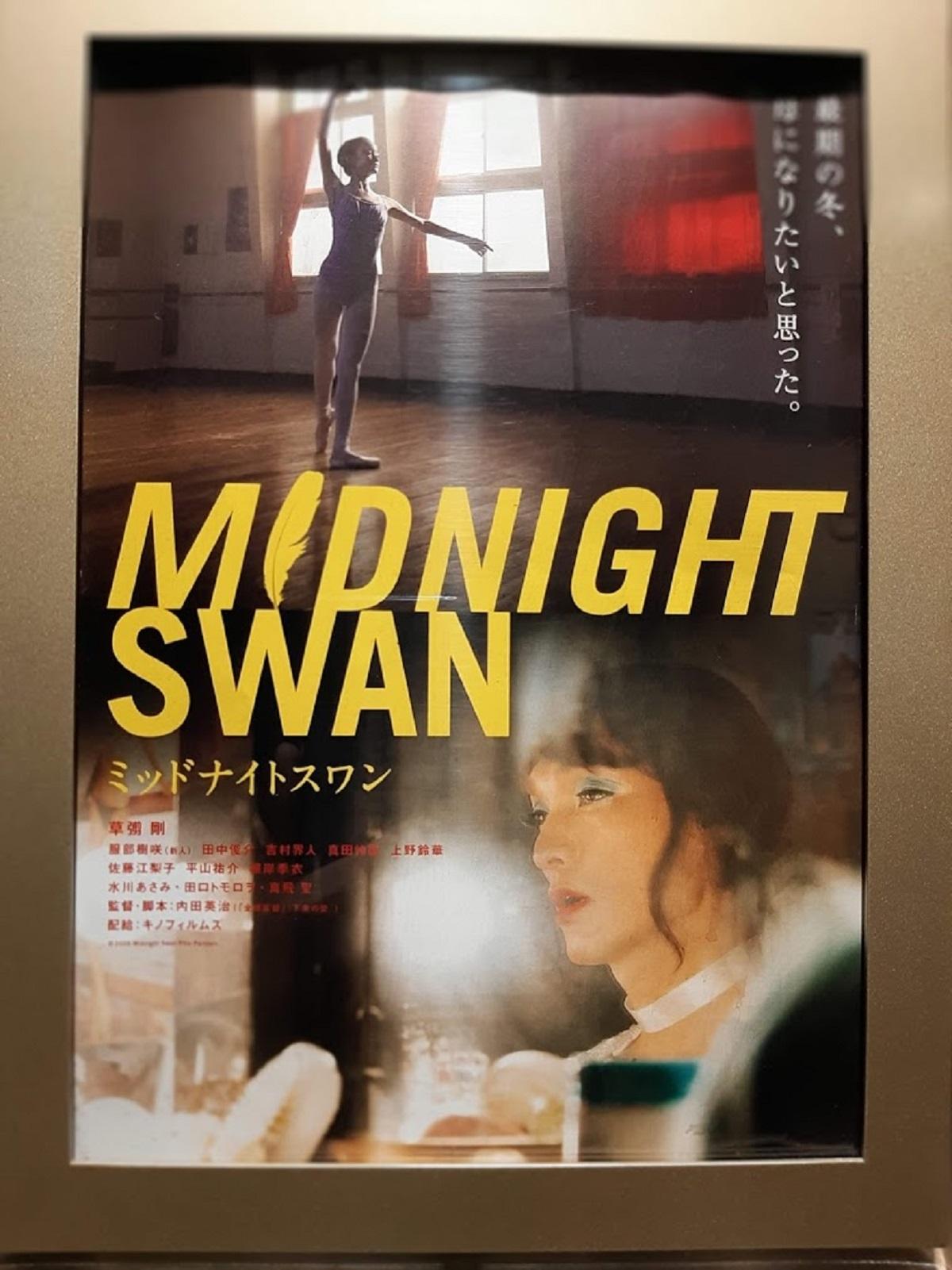 映画『ミッドナイトスワン』のチラシポスター