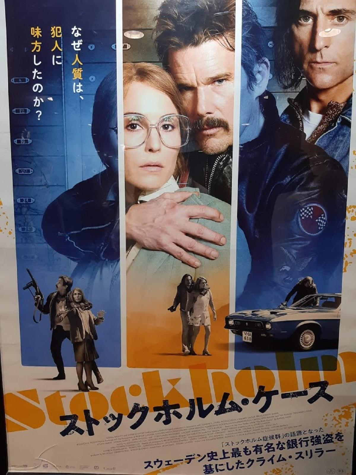 映画『ストックホルム・スタイル』のチラシポスター