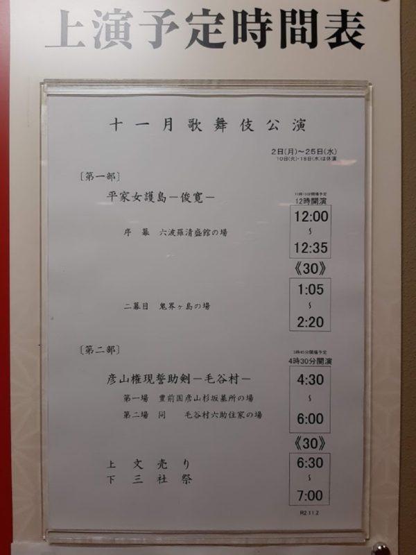 国立劇場歌舞伎公演11月上演予定時間表