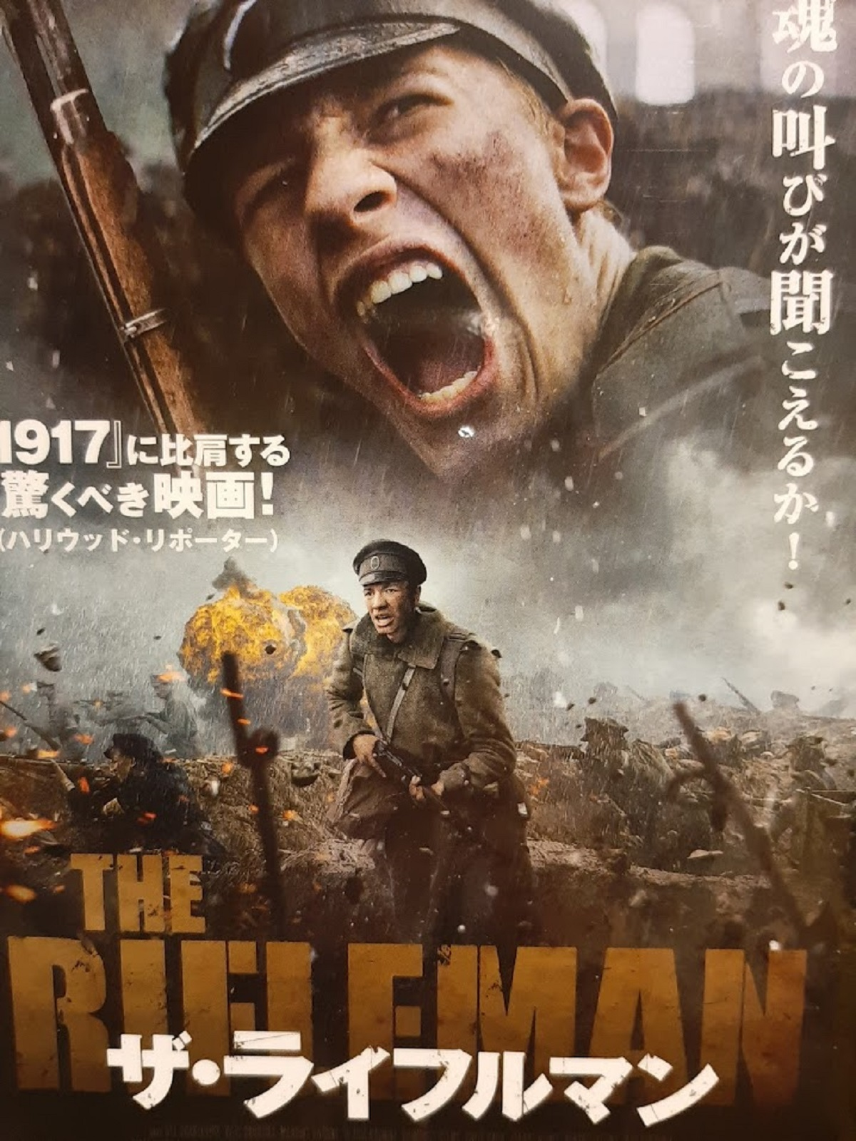 映画『ザ・ライフルマン』のチラシポスター