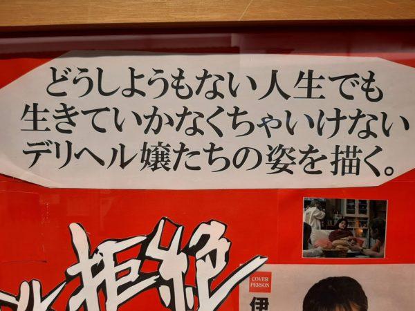 映画『タイトル、拒絶』のチラシポスター