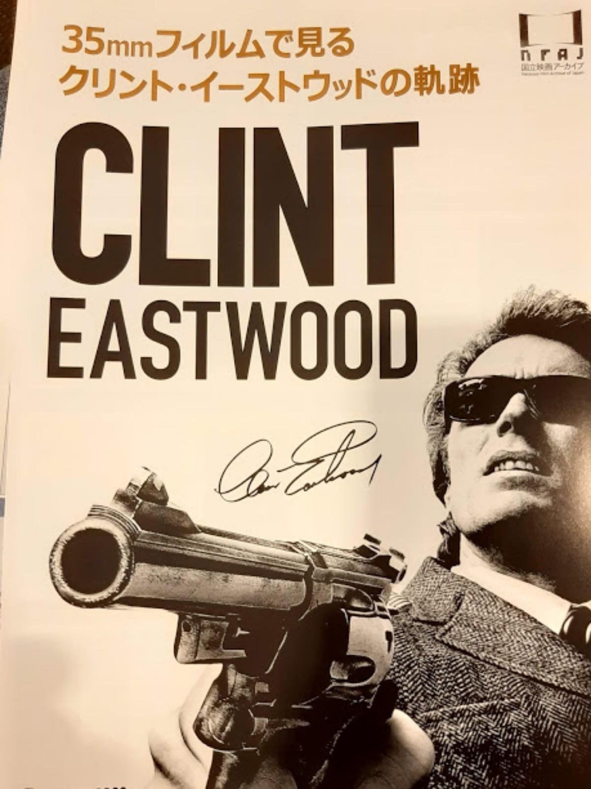 35mmフィルムで見るクリント・イーストウッドのチラシポスター