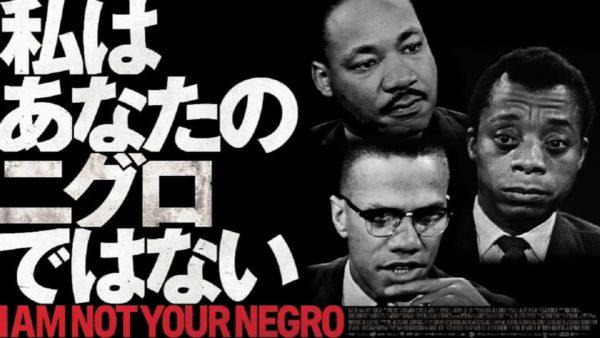 映画『私はあなたの二グロではない』のチラシポスター