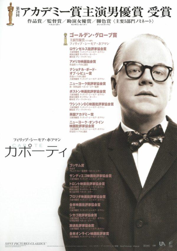 映画『カポーティ』のチラシポスター