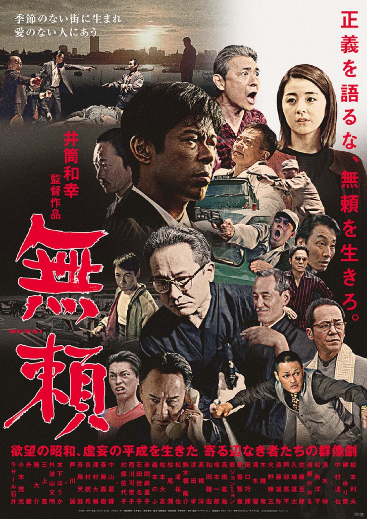 映画『無頼』のチラシポスター