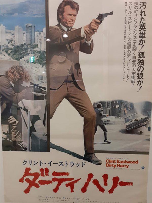 映画『ダーティハリー』のチラシポスター