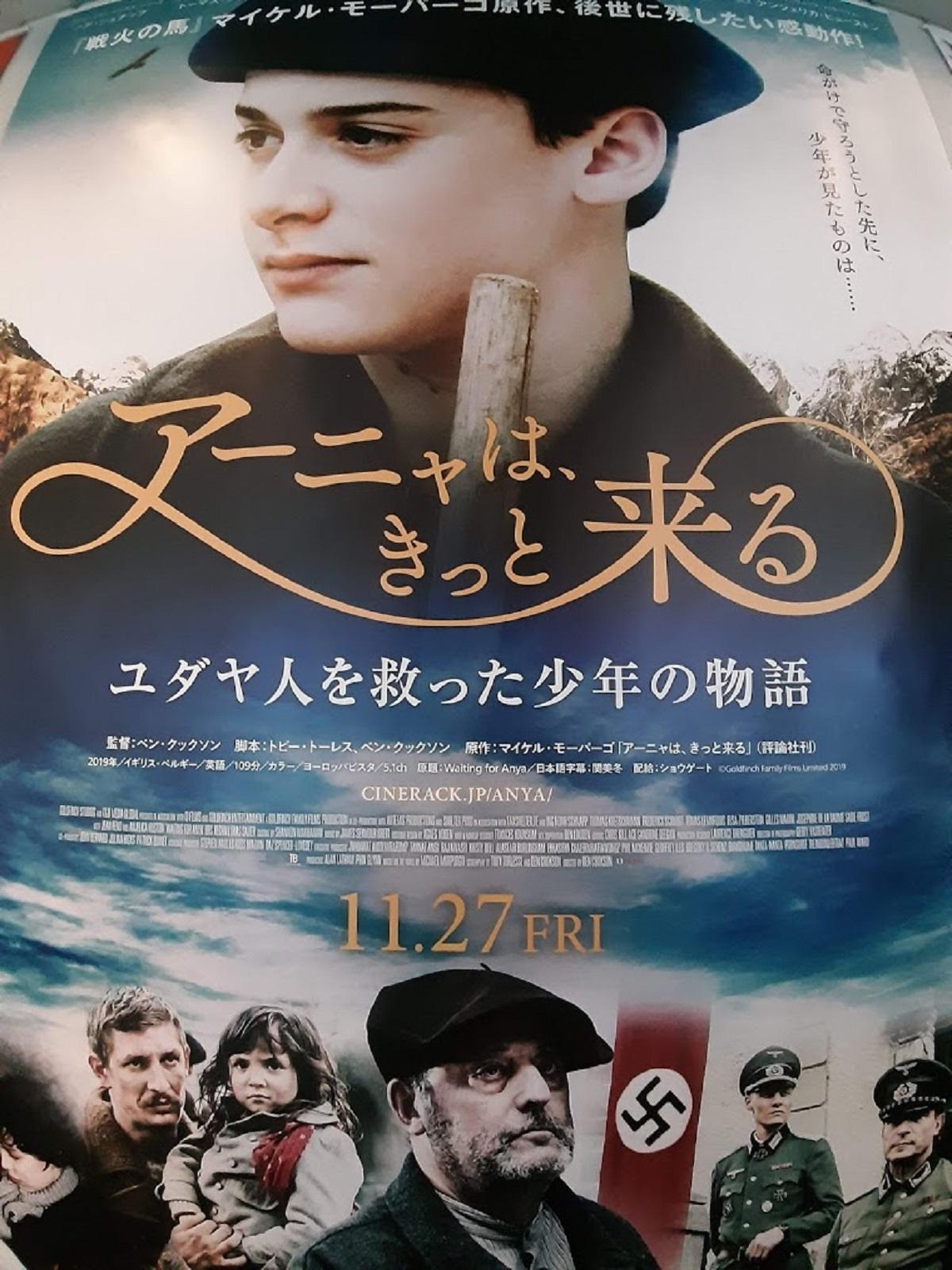 映画『アーニャは、きっと来る』のチラシポスター
