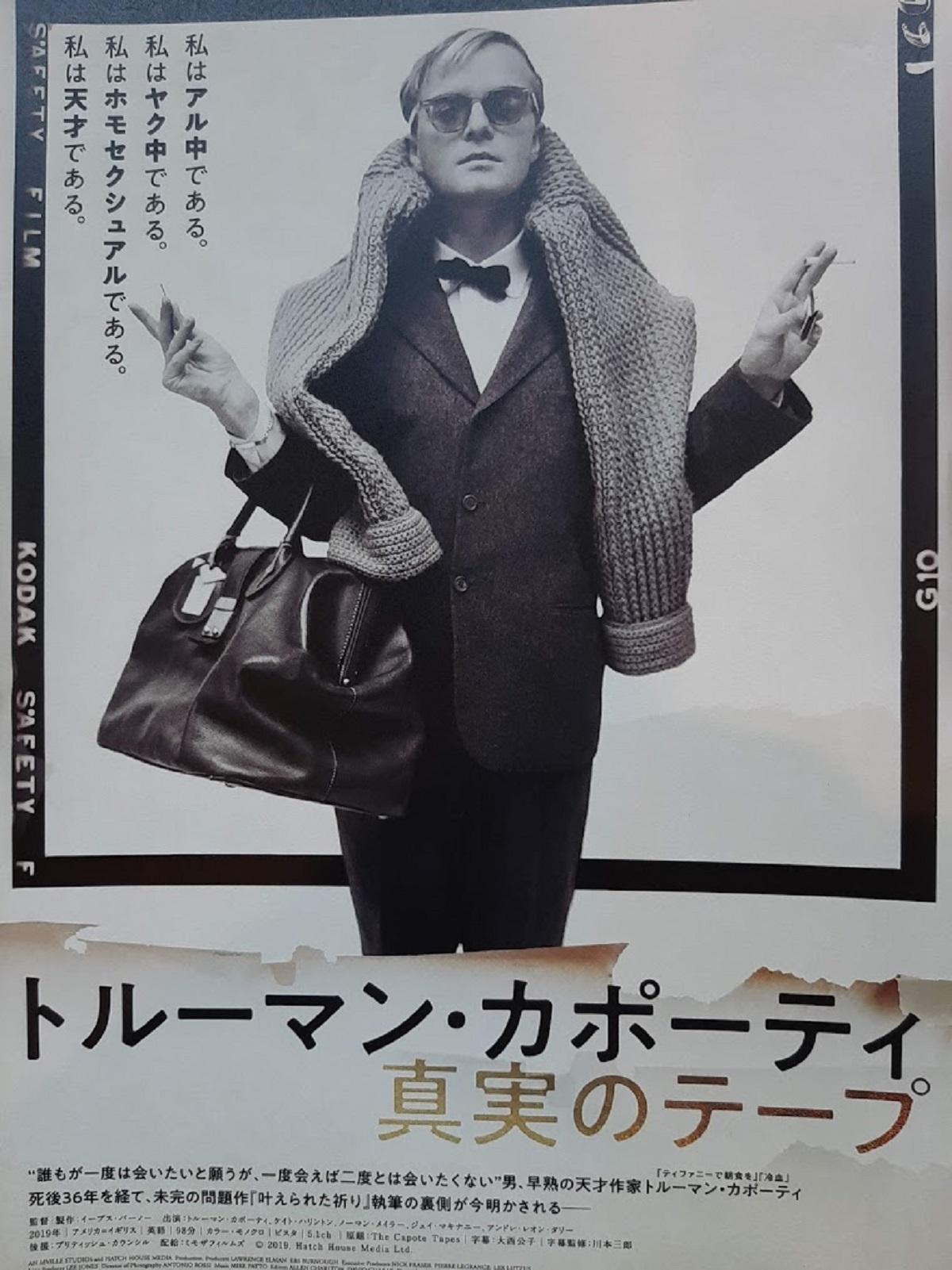 映画『トルーマン・カポーティ 真実のテープ』のチラシポスター