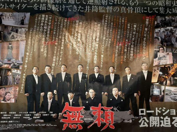 映画『無頼』ポスター
