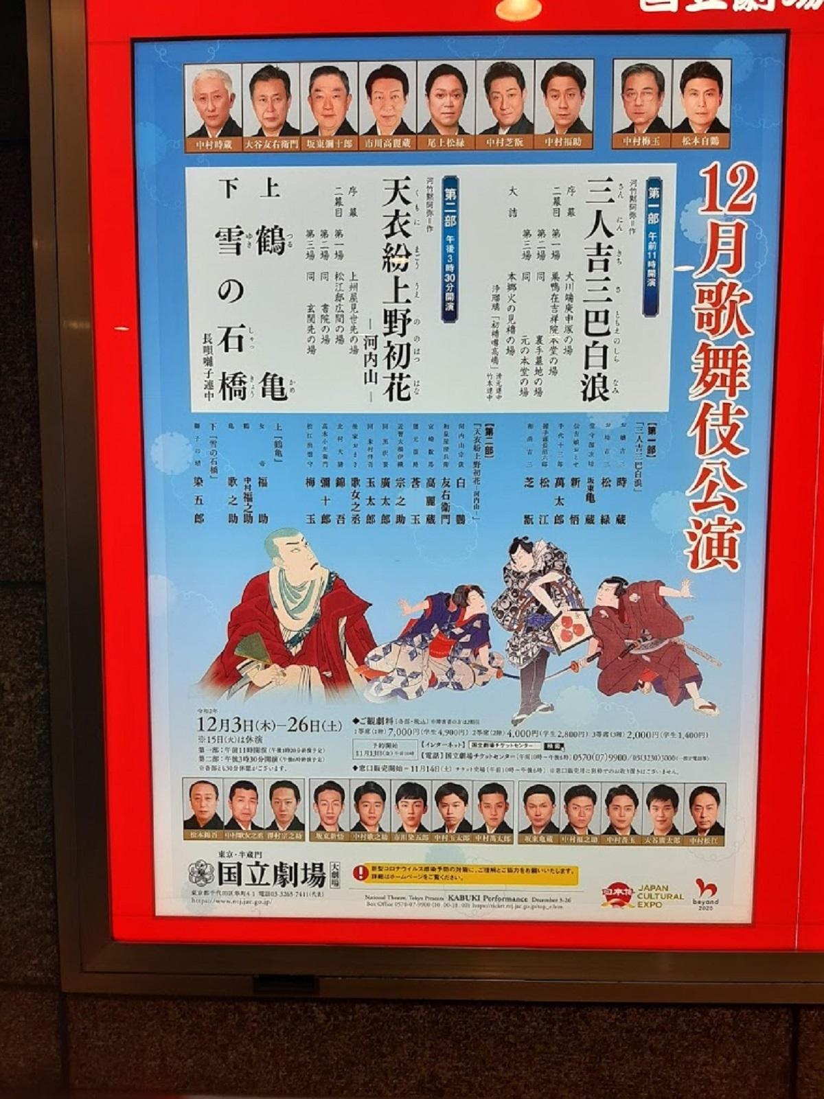 国立劇場歌舞伎公演12月ポスター