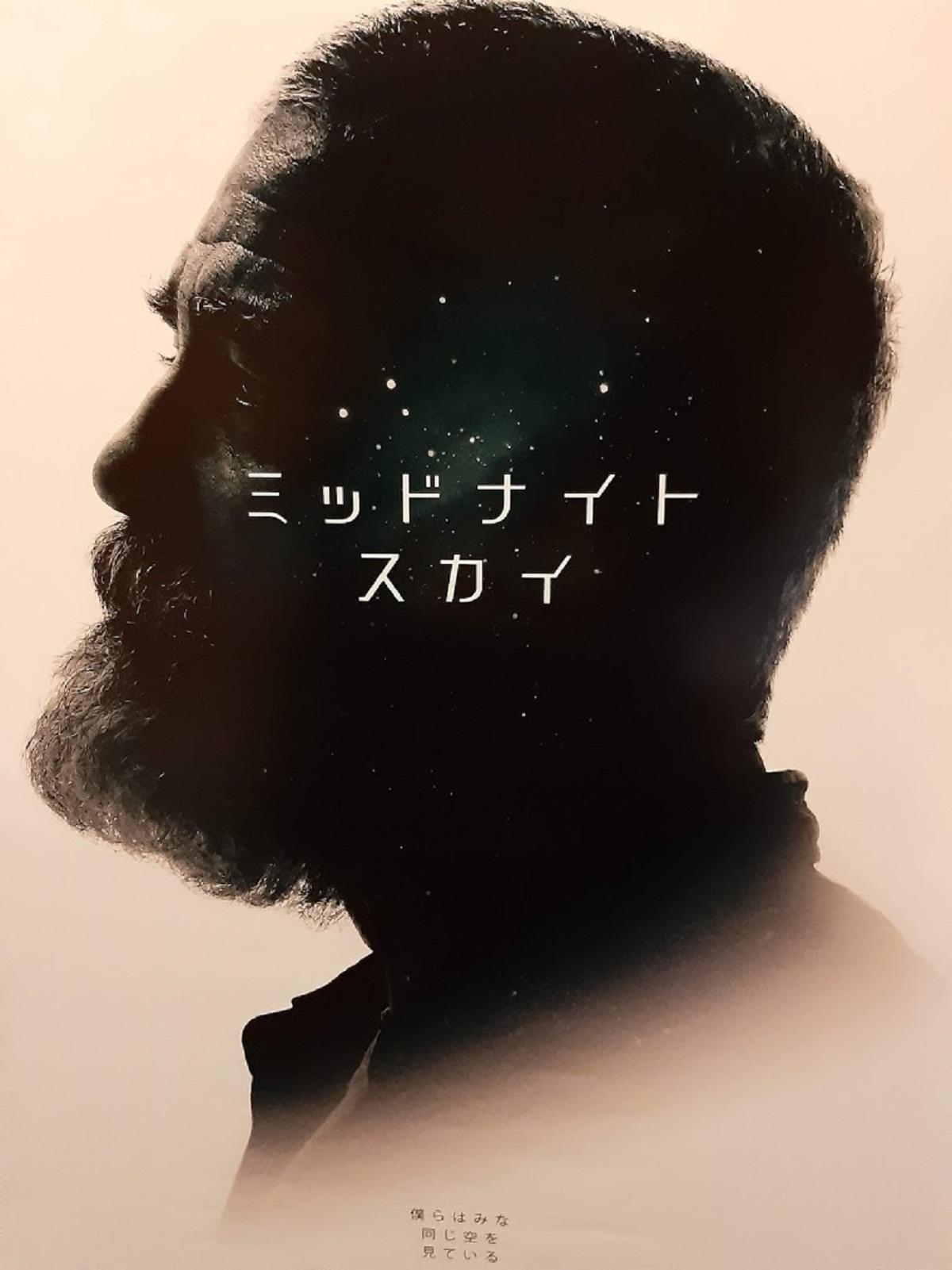 映画『ミッドナイトスカイ』のチラシポスター