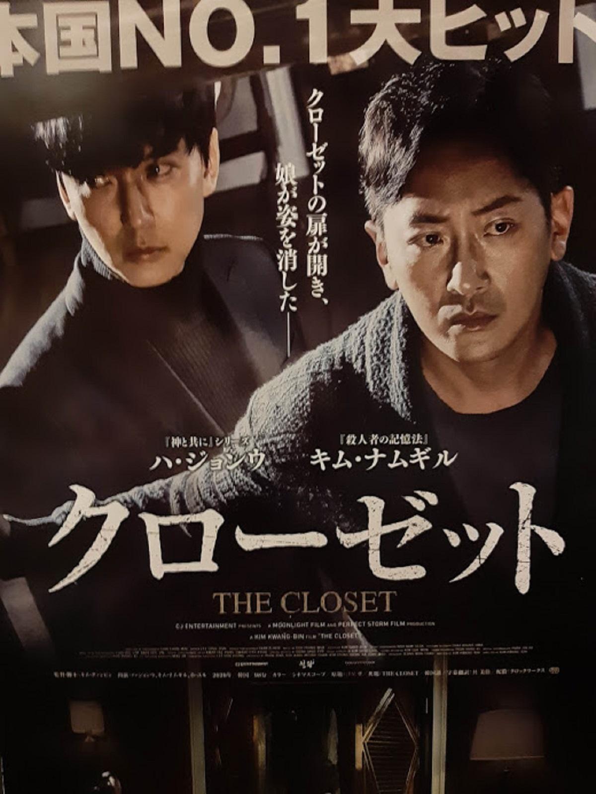 映画『クローゼット』のチラシポスター