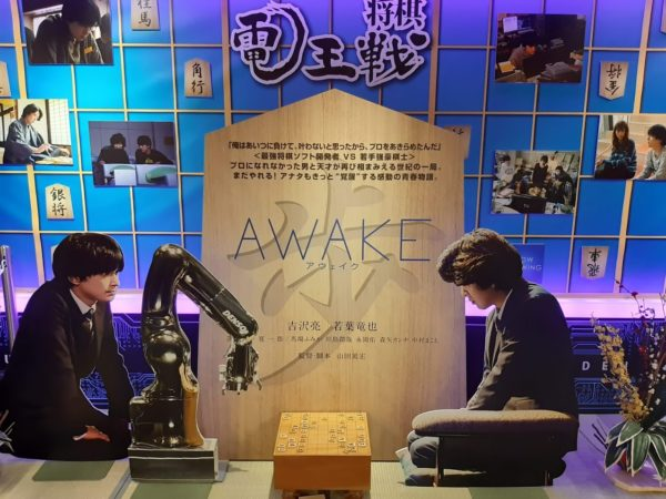 映画『AWAKE』一場面
