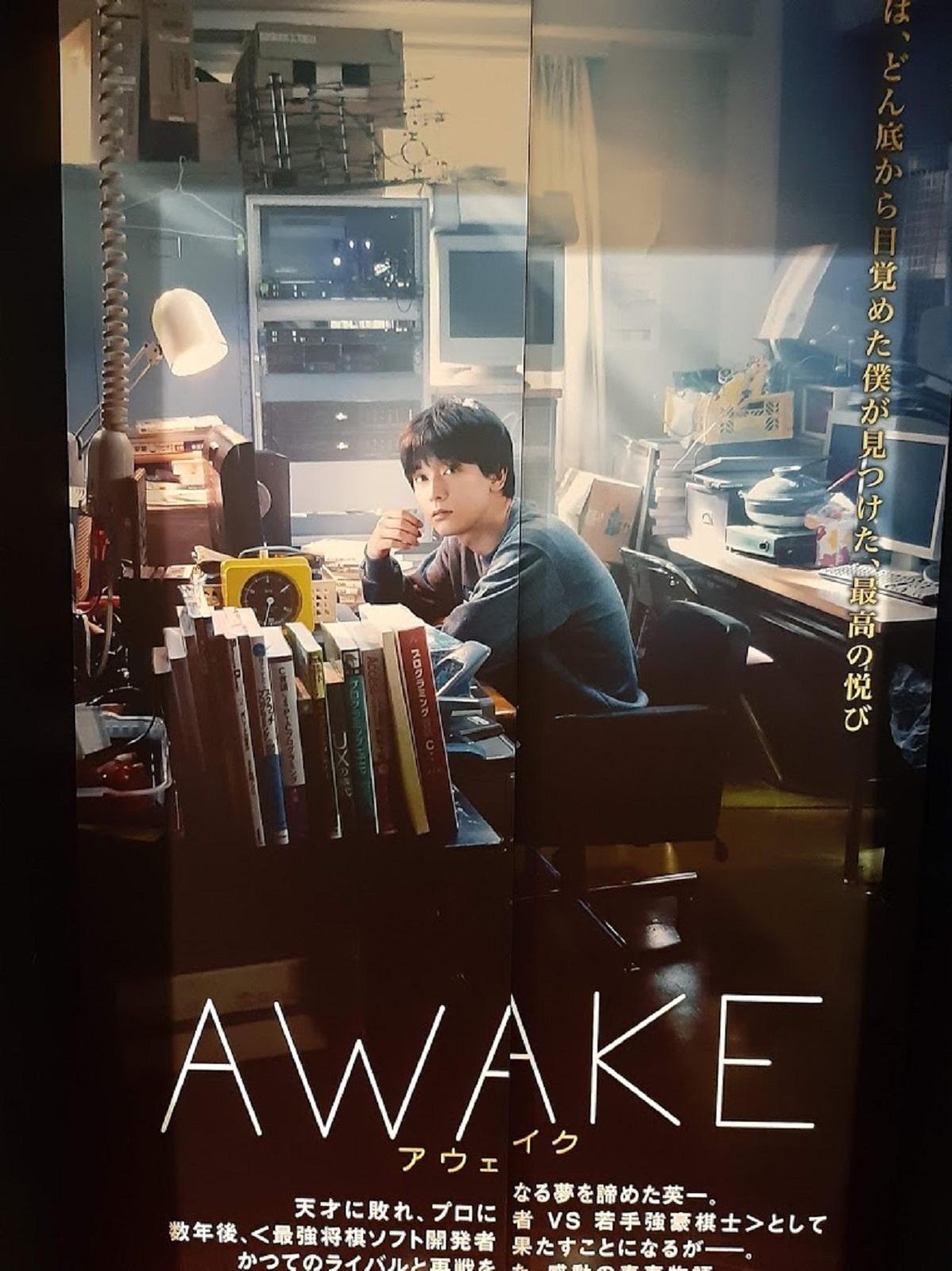 映画『AWAKE』のポスター