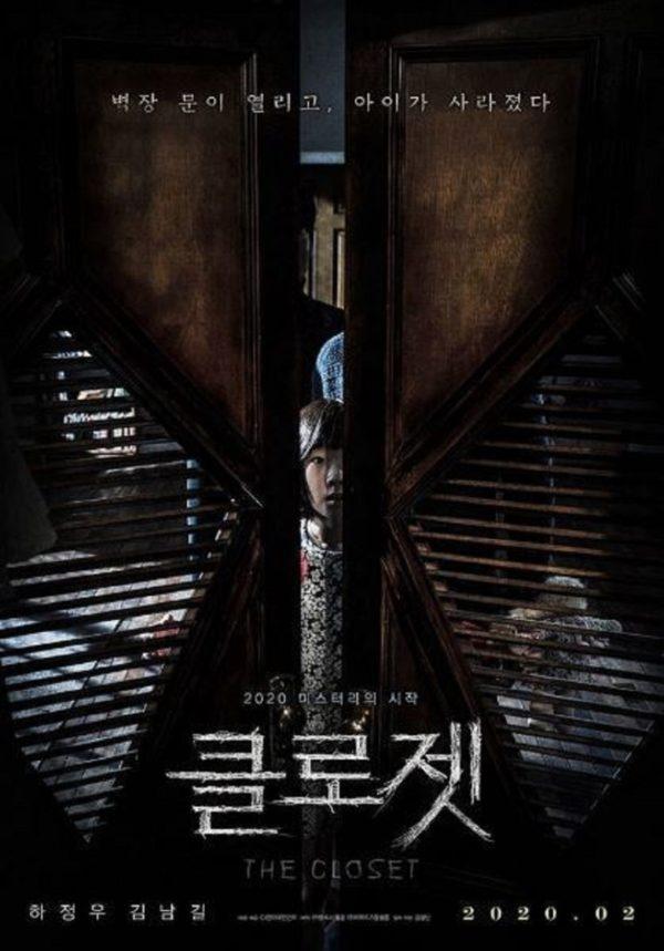 映画『クローゼット』のポスター