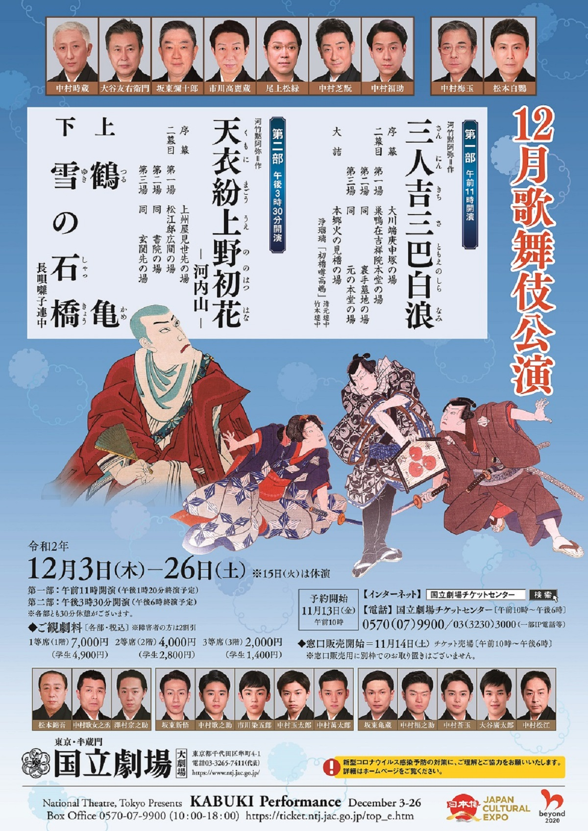 国立劇場歌舞伎公演12月チラシポスター