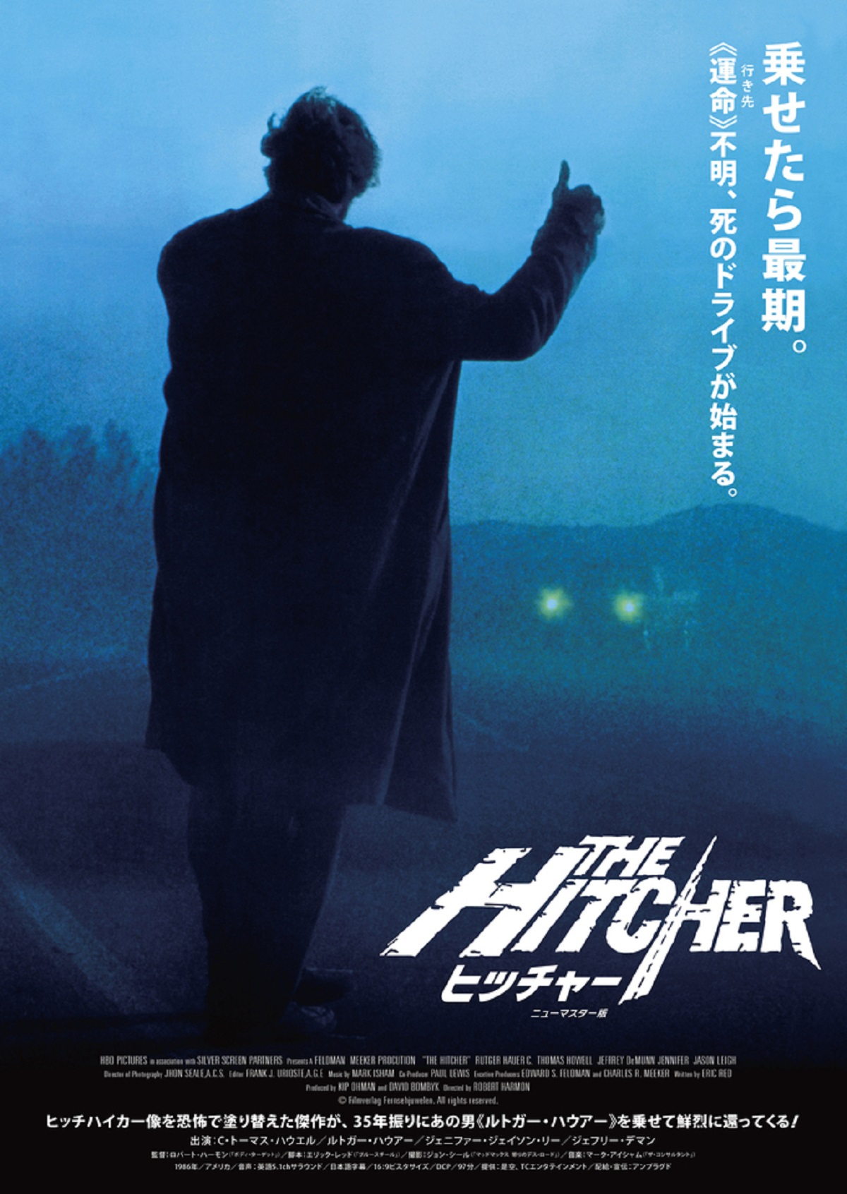 映画『ヒッチャー』のポスター