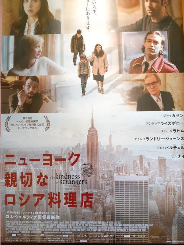 映画『ニューヨーク親切なロシア料理店』のポスター