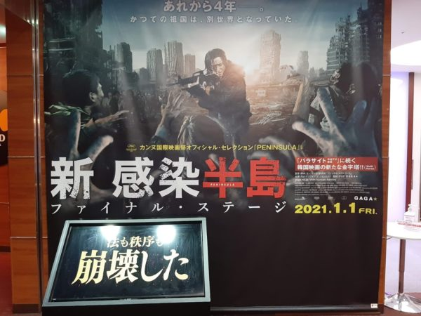映画『新 感線半島 ファイナルステージ』のポスター