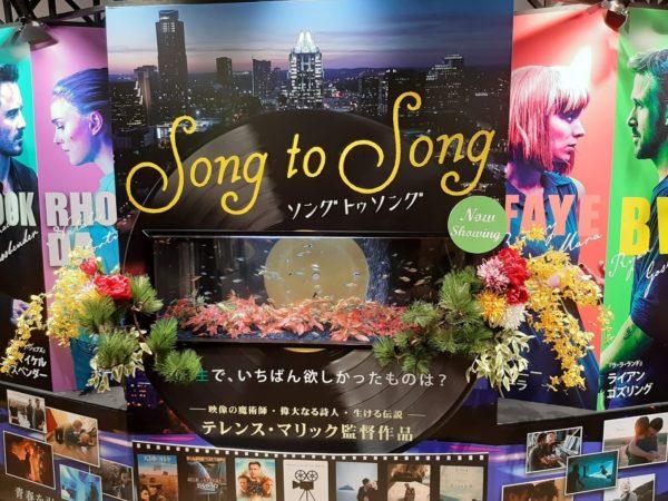 映画『ソングトゥソング』のポスター