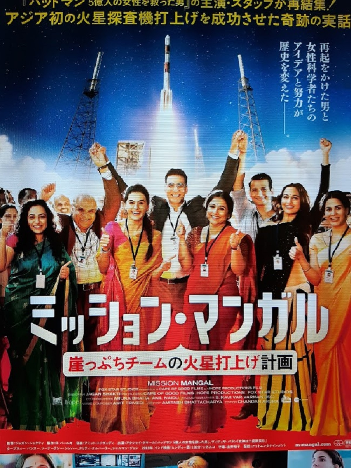 映画『ミッション・マンガル』のポスター