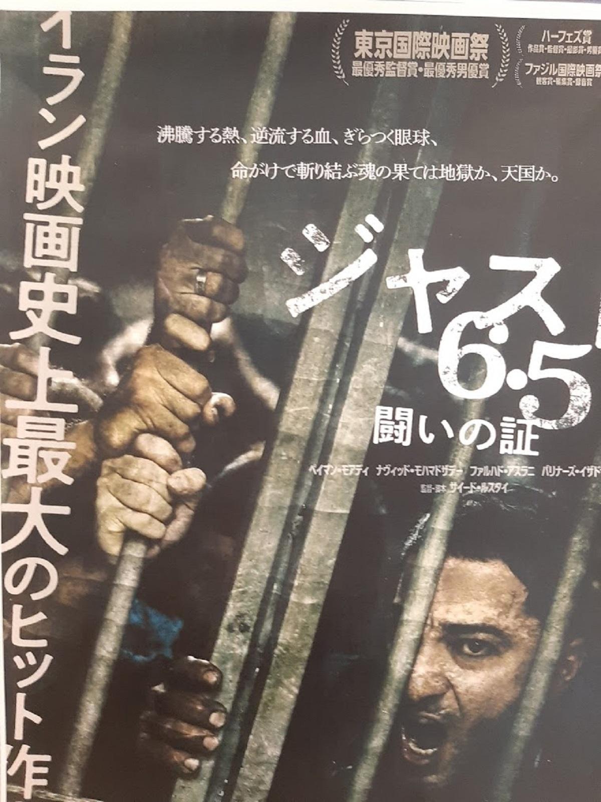 映画『ジャスト6.5 闘いの証』のポスター