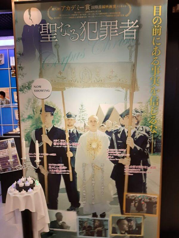 映画『聖なる犯罪者』のポスター