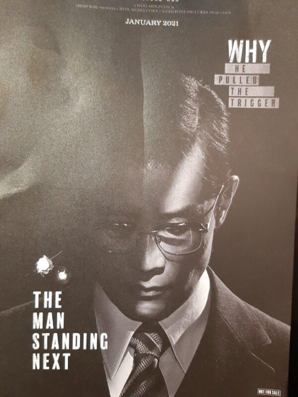 映画『南山の部長たち』のポスター