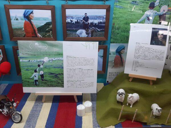 映画『羊飼いと風船』の展覧物