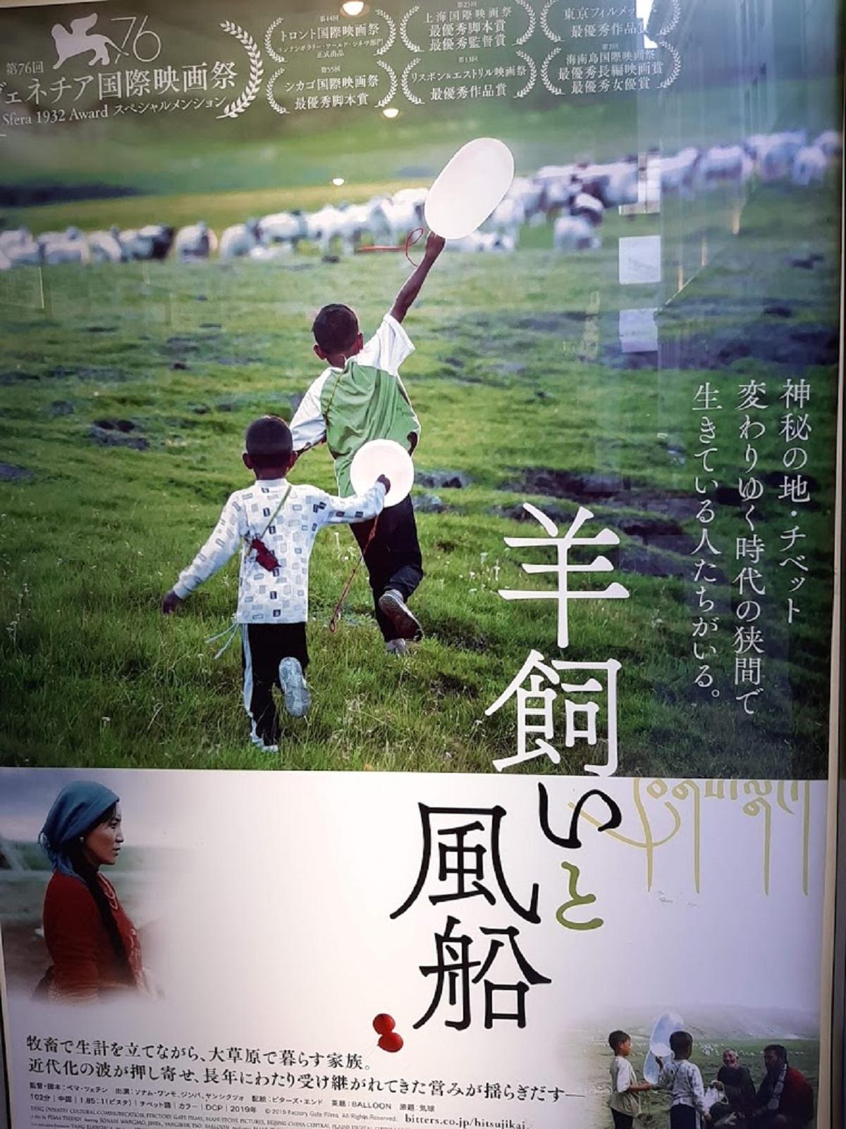 映画『羊飼いと風船』のポスター