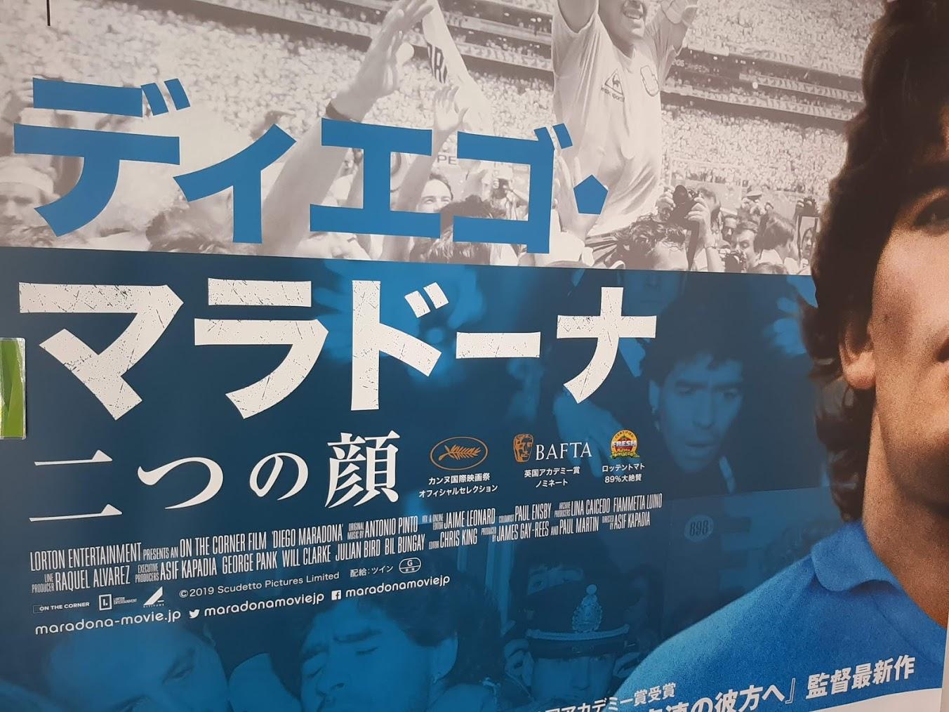 映画『ディエゴ・マラドーナ 二つの顔』のポスター