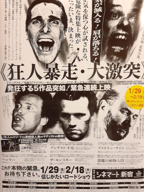 新宿シネマアート、チラシポスター