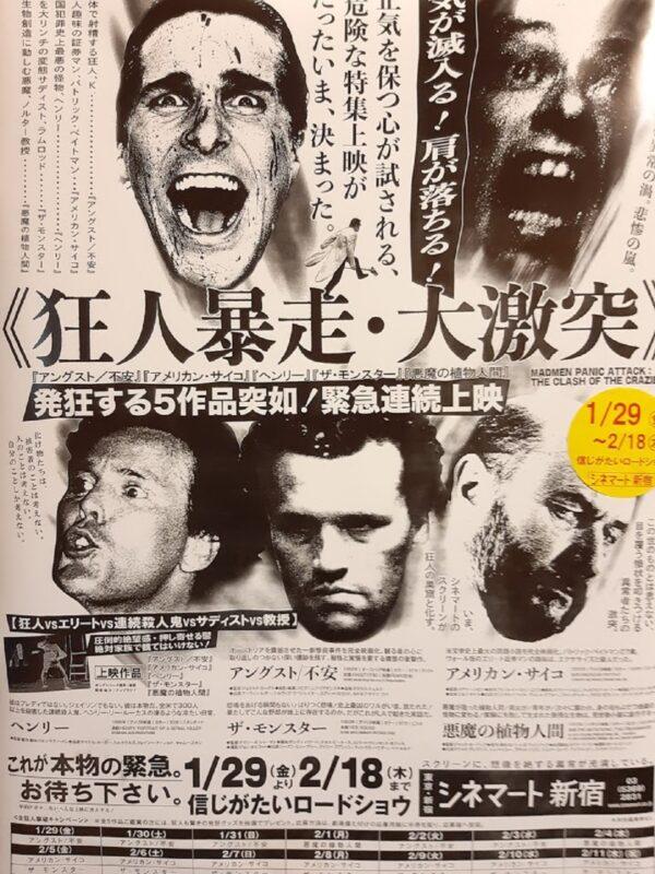 新宿シネマアート映画宣伝ポスター