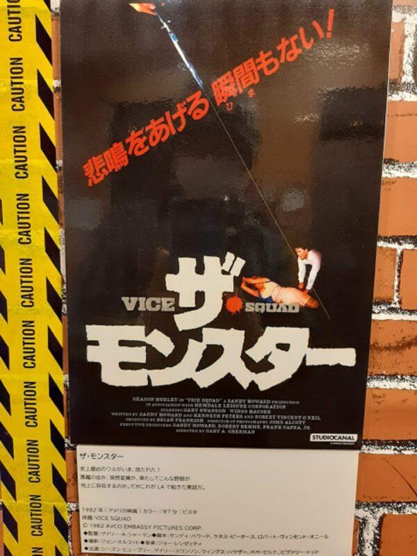 映画『ザ・モンスター』のポスター