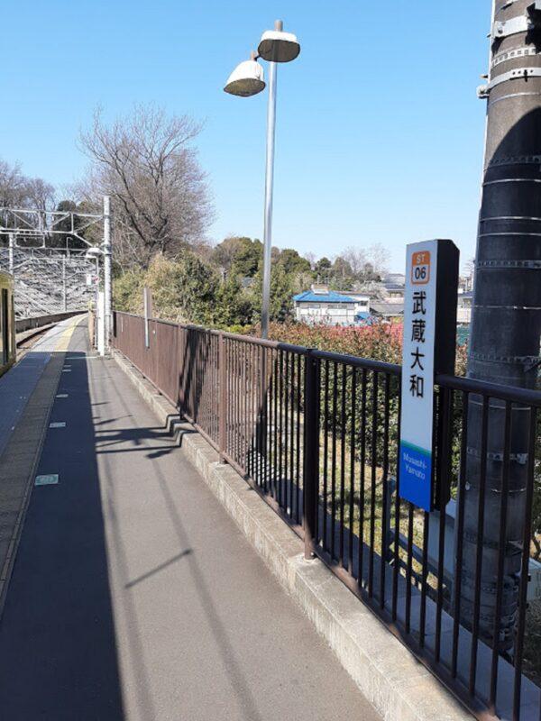 西武多摩湖線「武蔵大和」駅