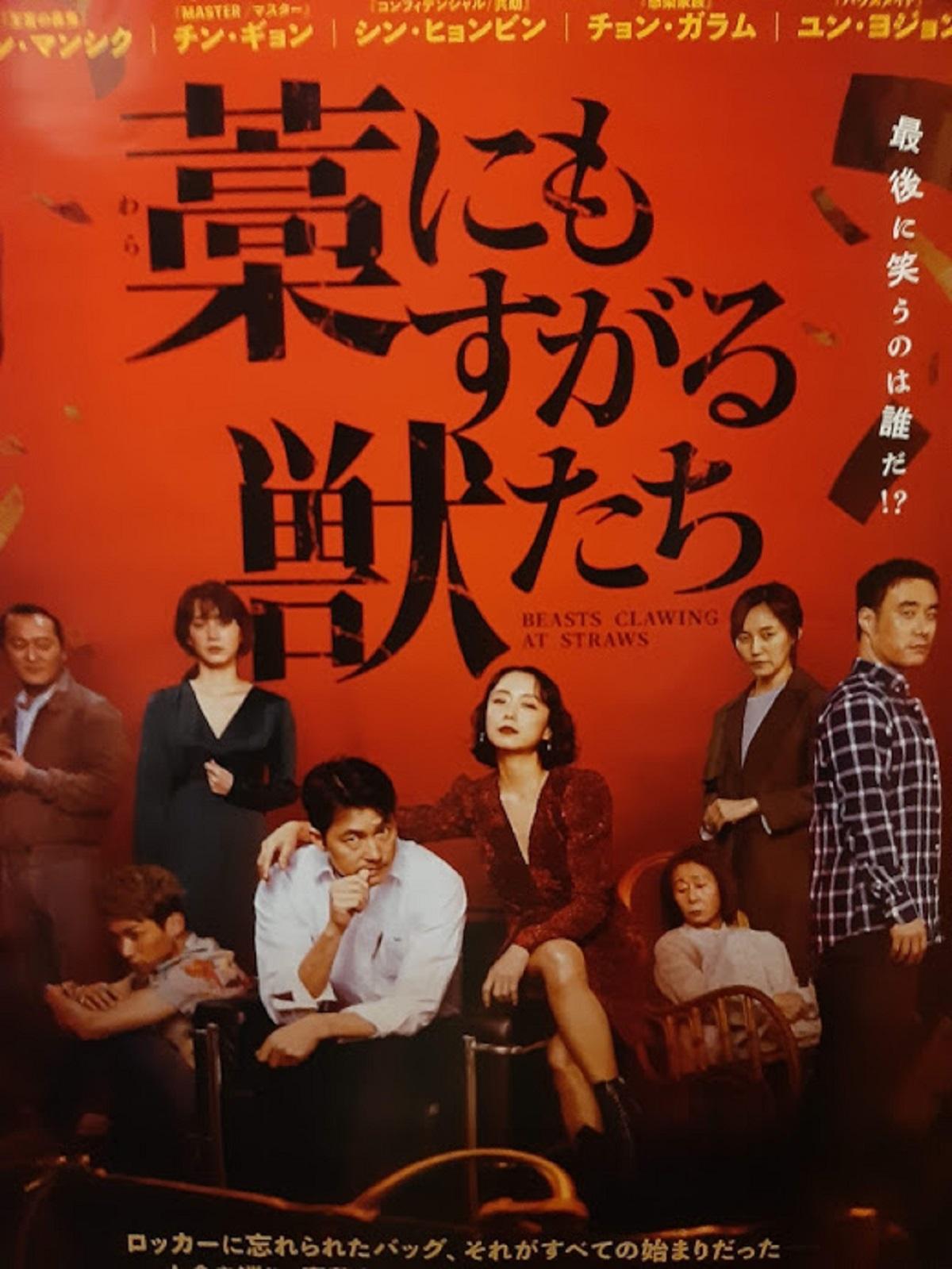 映画『藁にもすがる獣たち』のポスター