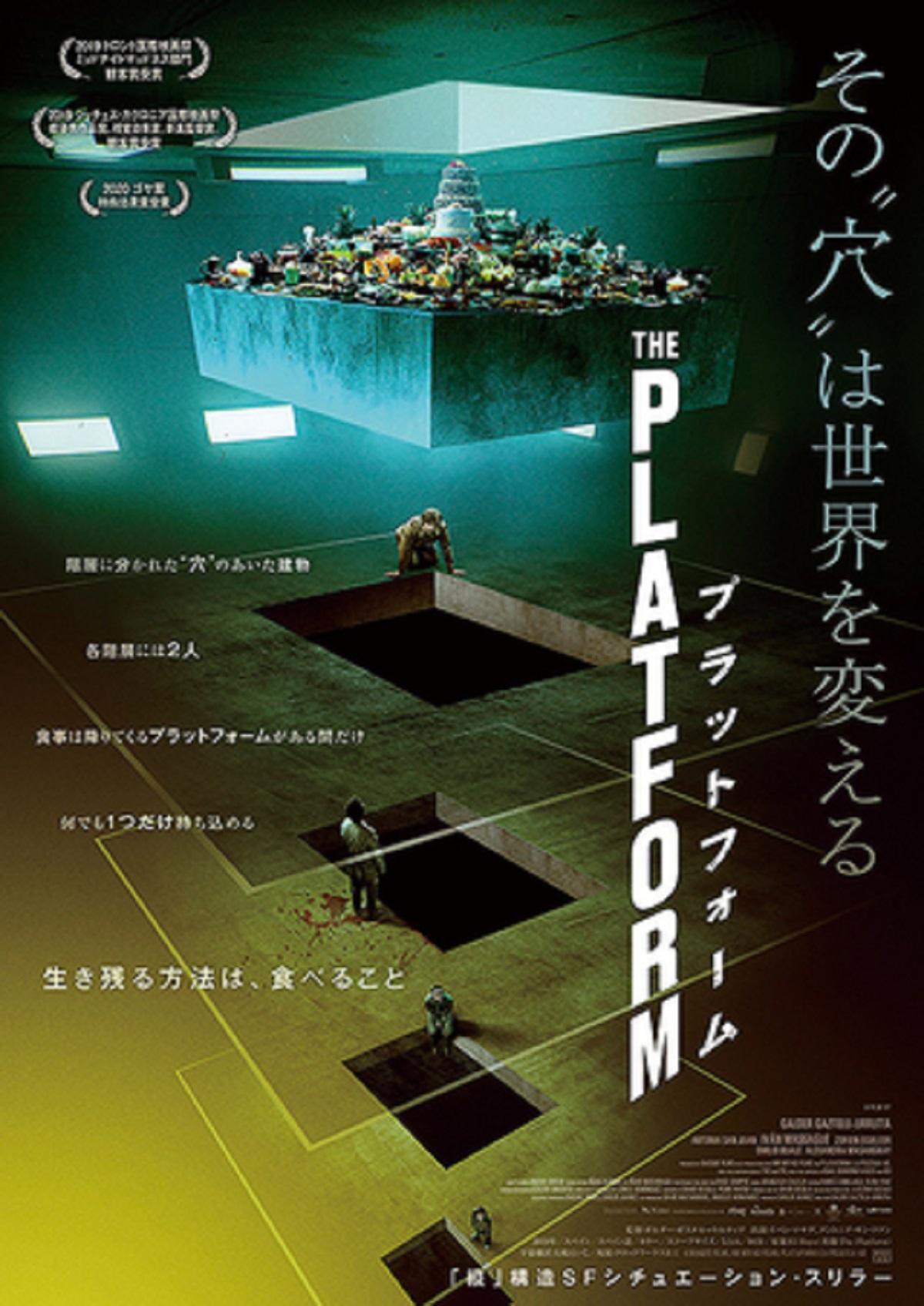 映画『プラットフォーム』ポスター
