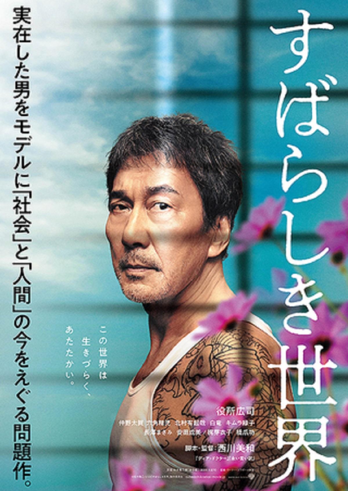 映画『すばらしき世界』のポスター