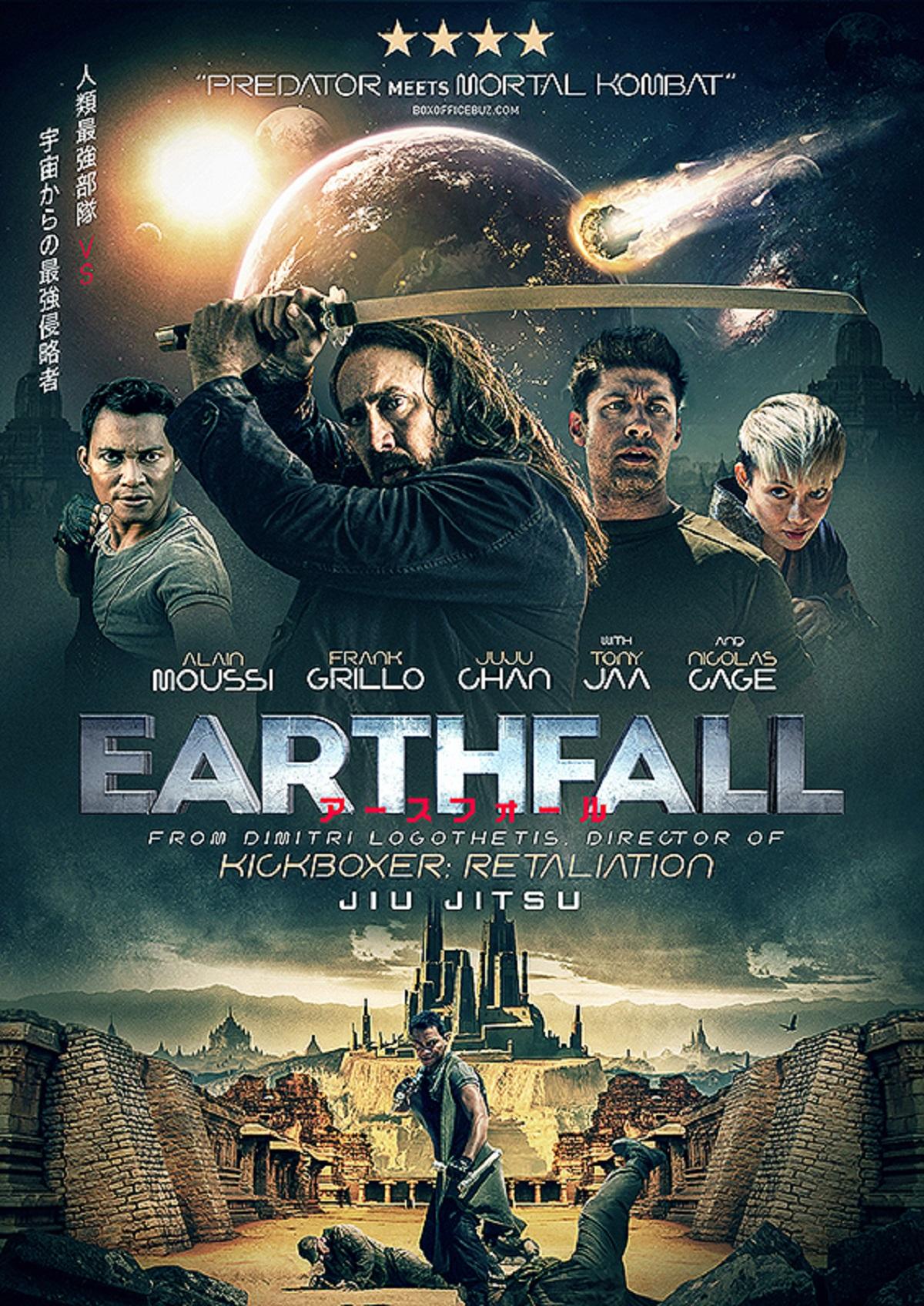 映画『アースホール』ポスター