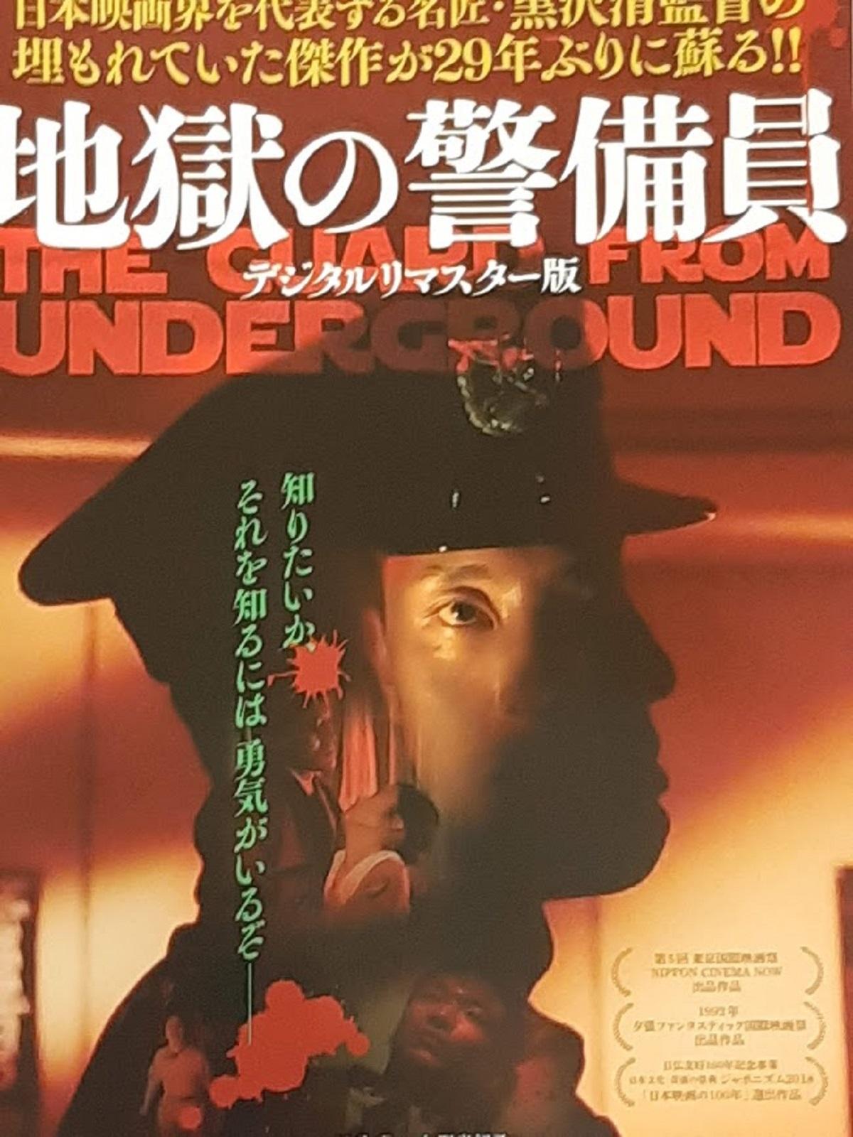映画『地獄の警備員』のポスター