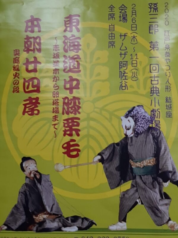 「結城座」公演ポスター