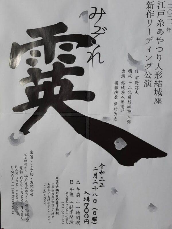 江戸糸あやつり人形「結城座」ポスター