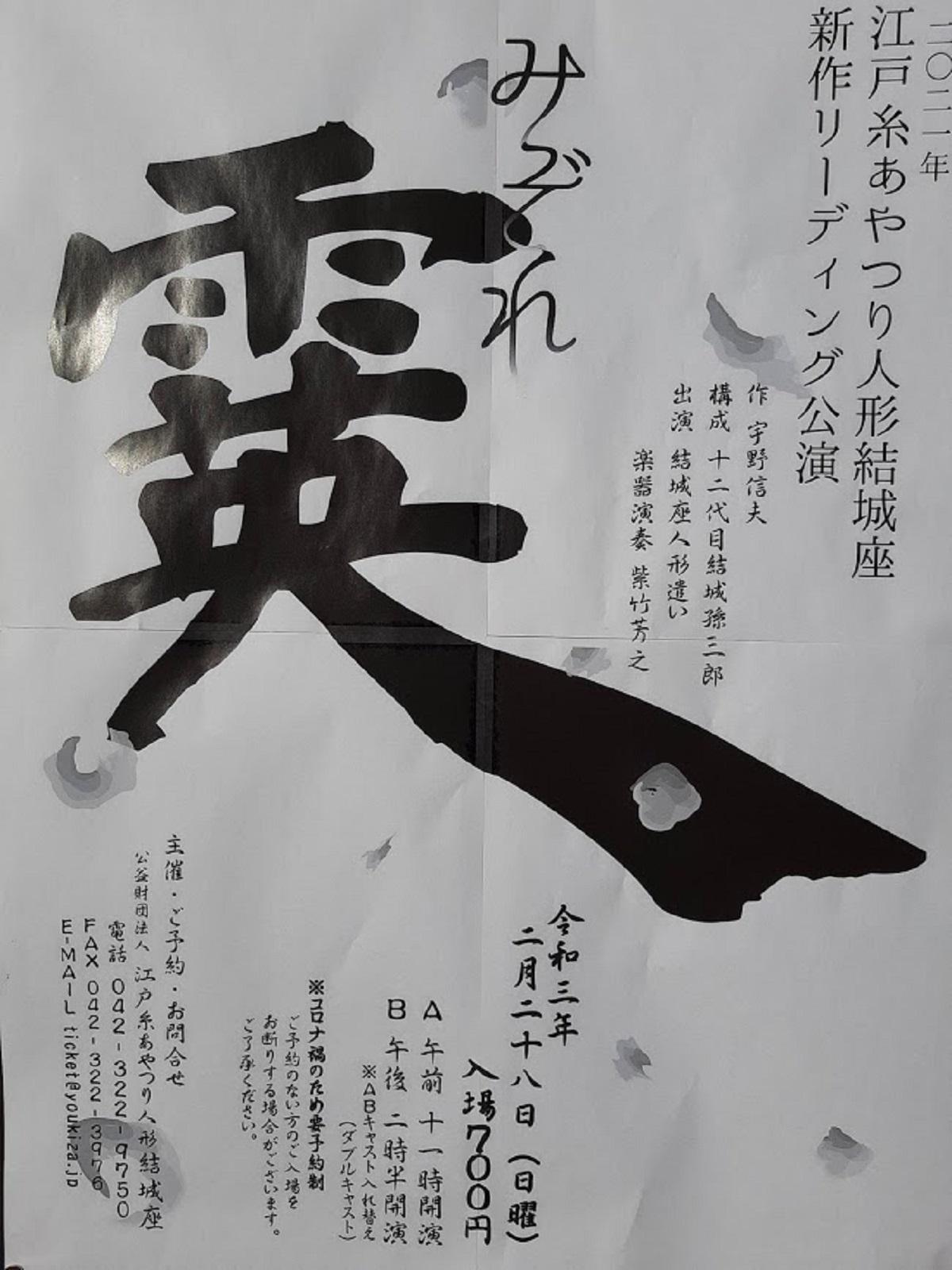 江戸あやつり人形「結城座」ポスター