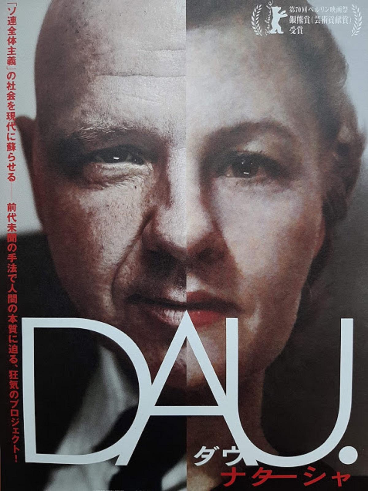 映画『DAU.ナターシャ』ポスター