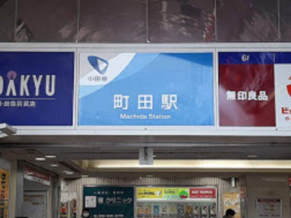 小田急「町田」駅