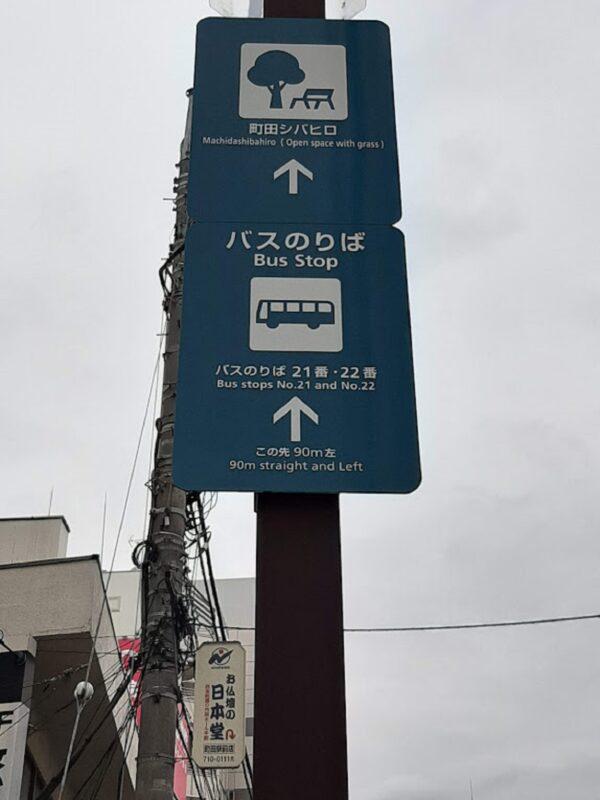 「薬師池公園」ゆきバス停案内