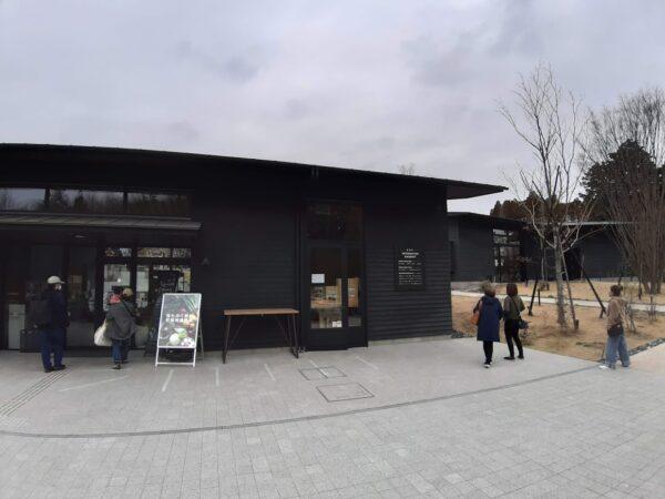 「薬師池公園」管理事務所