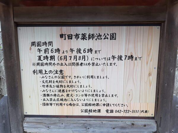 「薬師池公園」看板
