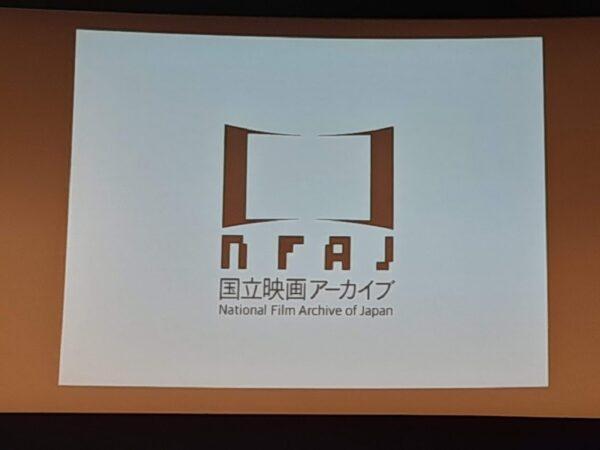 国立映画アーカイブのスクリーン