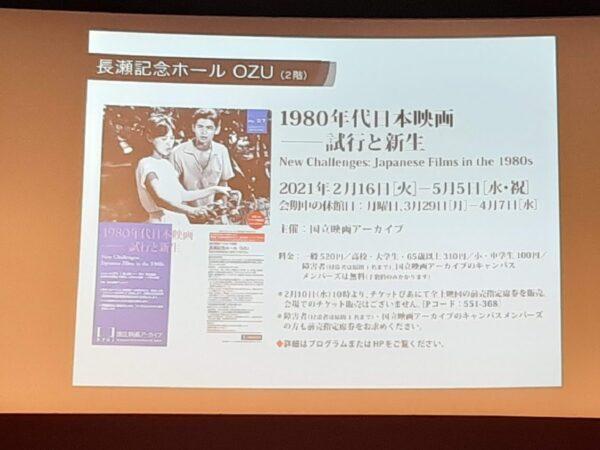 国立アーカイブス「1980年代日本映画ー試行と新生」の画面